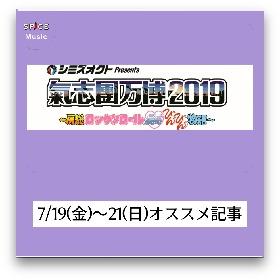 【週末のニュースを振り返り】7/19(金)~21(日)オススメ音楽記事