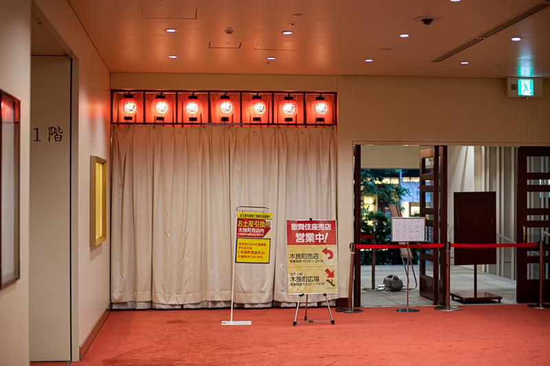 劇場上手側。しまってる……! と思いきや、一度外に出れば入店可能。