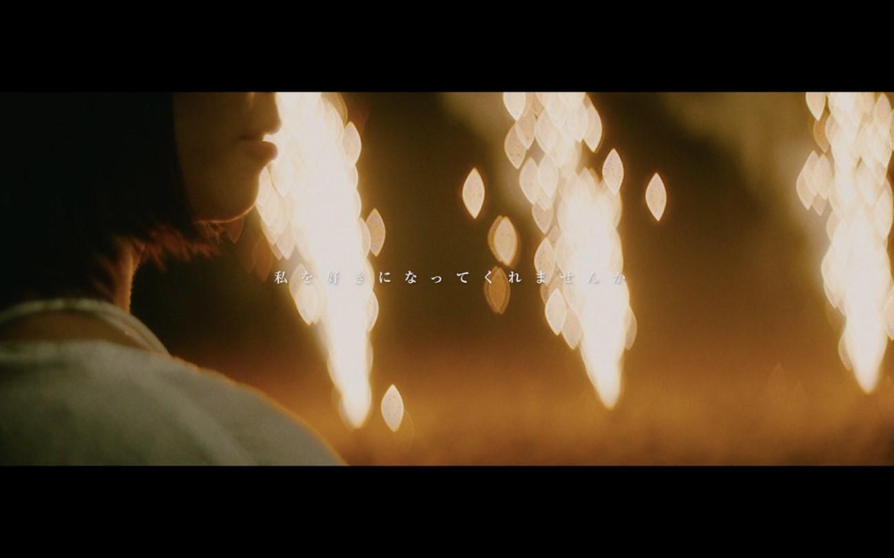 三阪咲「私を好きになってくれませんか」MV