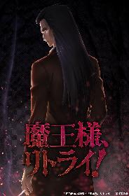 小説『魔王様、リトライ!』アニメ化決定!ティザービジュアル公開