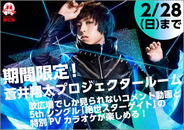 蒼井翔太×カラオケルーム歌広場のコラボ告知ビジュアル。