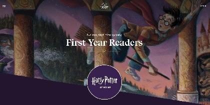 ダニエル・ラドクリフが「ハリー・ポッター at Home」に登場 シリーズ第1作の朗読企画がスタート