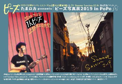 Theピーズ  ソロライブDVD、ニューシングルリリースを記念して『ピーズ写真展2019 in PoPo』が新代田で急遽開催決定