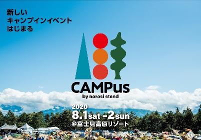 大自然の中でキャンプをしながら音楽や映画が楽しめる、入場数限定のキャンプインイベント『CAMPus』開催決定