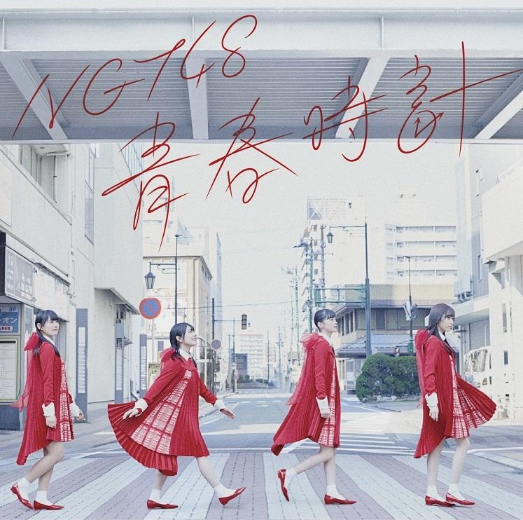 NGT48「青春時計」Type-B