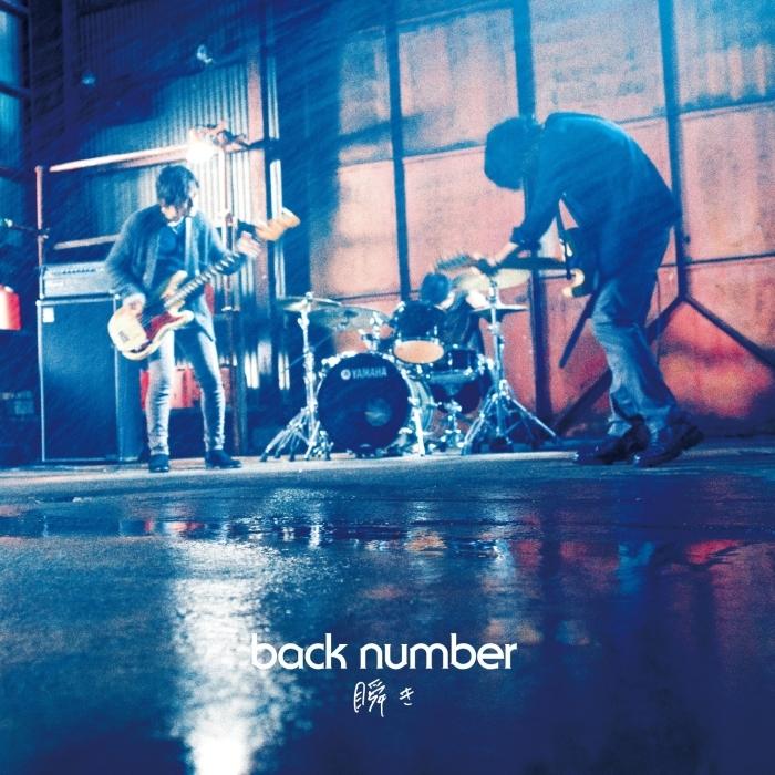 back number 初回盤