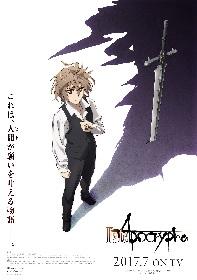 TVアニメ『Fate/Apocrypha』花江夏樹、坂本真綾、内山昂輝ら17名のメインキャストを発表 最新PV&ビジュアルも公開