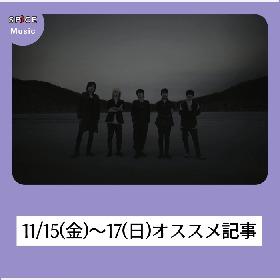 【週末のニュースを振り返り】11/15(金)~17(日)オススメ音楽記事
