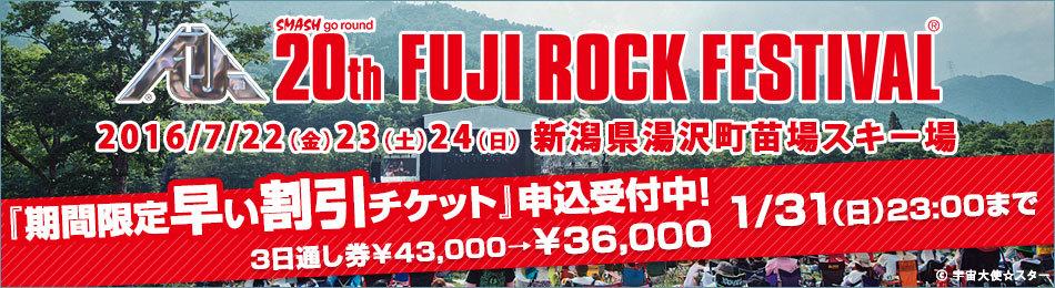 20th FUJI ROCK FESTIVAL