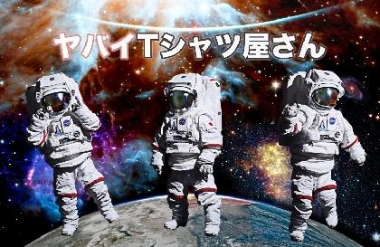 """ヤバイTシャツ屋さん 恒例の""""くそDVD""""ではない新作特典映像とは?"""