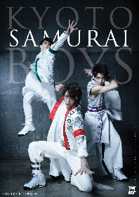 『KYOTO SAMURAI BOYS』の椿・桔梗・若葉、リーダー3名の躍動感あふれるビジュアルが解禁