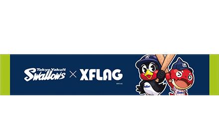 「〈東京ヤクルトスワローズ × XFLAG〉マフラータオル 2019」(税込2,000円)