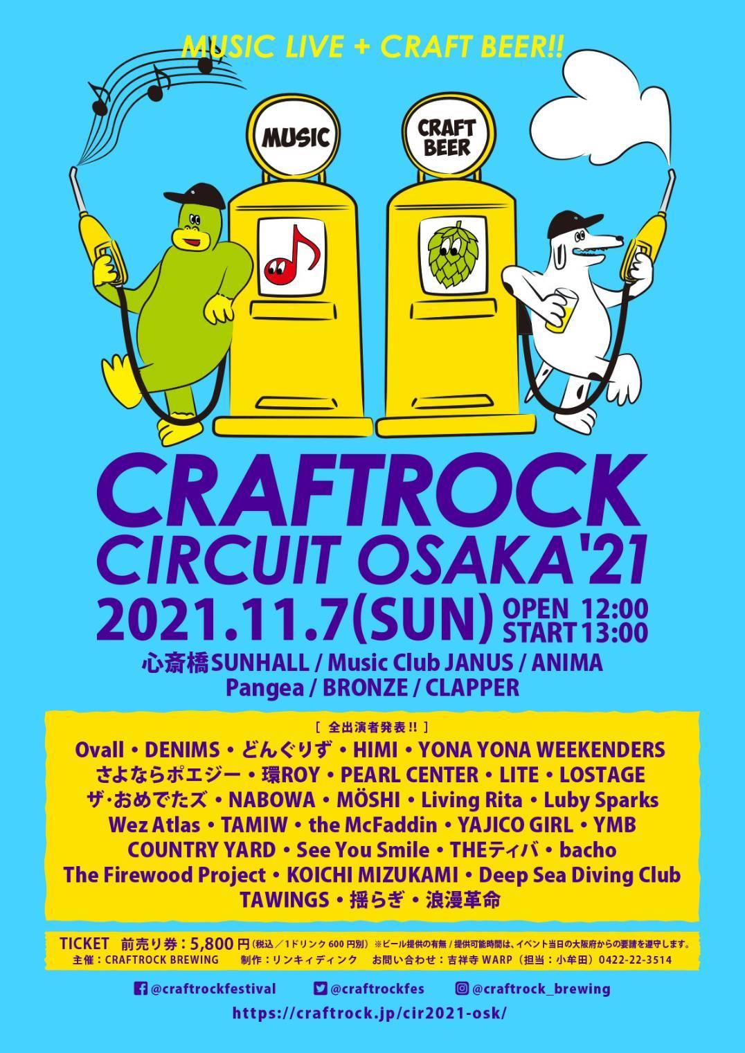 CRAFTROCK CIRCUIT OSAKA '21