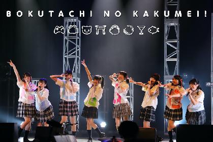 声優ユニットDIALOGUE+ 『ぼくたちのかくめい!オンライン』のライブブルーレイ発売決定 延期ライブは9月に開催