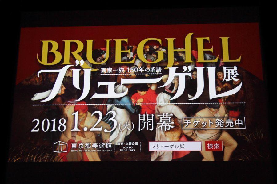 ブリューゲル展』記者発表会レポート 日本初公開のコレクションから ...