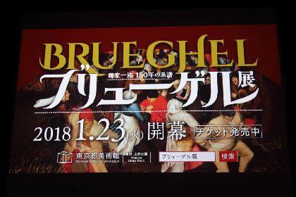 『ブリューゲル展』記者発表会レポート 日本初公開のコレクションから、画家一族150年の系譜に迫る!