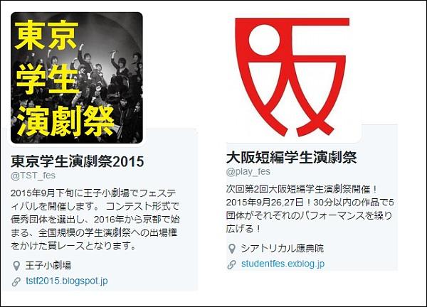 東京学生演劇祭、大阪短編学生演劇祭のTwitterより(SPICE編集部責任掲載)