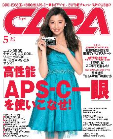 羽生結弦グラビアも!カメラ専門誌「CAPA(キャパ)5月号」でAPS-C一眼特集