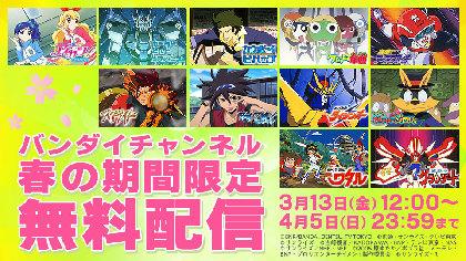 名作アニメ11作品がバンダイチャンネルで期間限定無料配信決定!