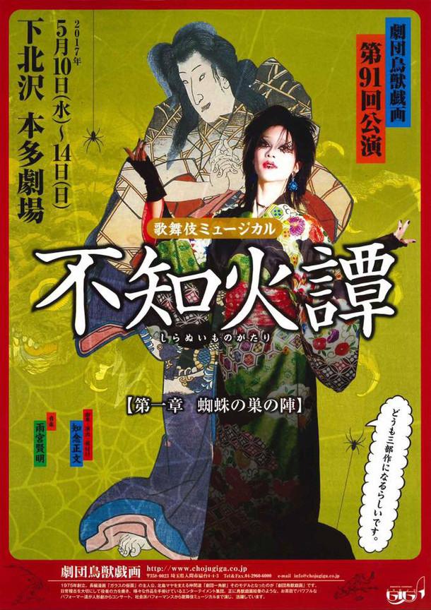 劇団鳥獣戯画第91回公演 歌舞伎ミュージカル「不知火譚」チラシ表