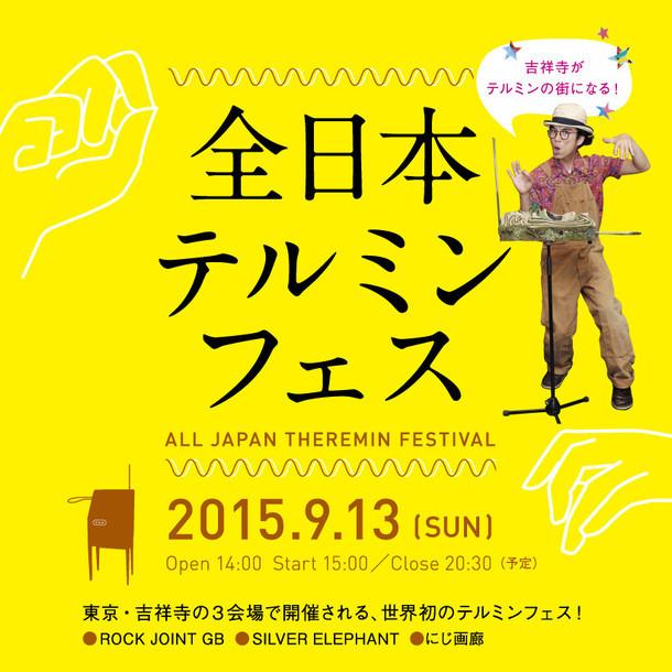 「全日本テルミンフェス」告知画像