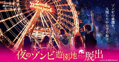 延期となっていた、夜の遊園地を舞台にしたリアル脱出ゲームの最新作『夜のゾンビ遊園地からの脱出』開催決定 イベントテーマソングはBiSH『co』