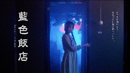 """観客も""""物語の一員""""に イマーシブシアター『泊まれる演劇』新作が大阪にて11月より上演決定"""