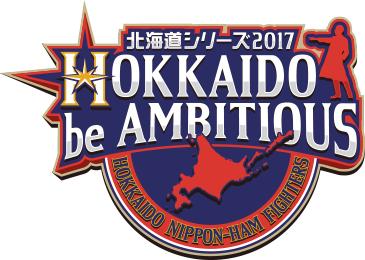 """北海道シリーズ2017""""HOKKAIDO be AMBITIOUS"""""""