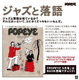 中島歩による落語講座も 雑誌『POPEYE』の「ジャズと落語」特集にあわせて実施