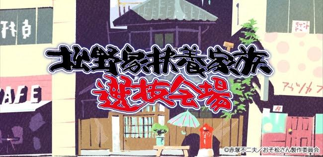 松野家扶養家族選抜会場 ©赤塚不二夫/おそ松さん製作委員会 ©D-techno