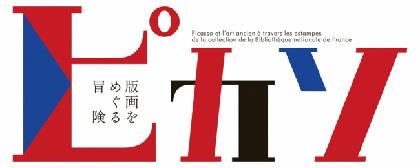 『ピカソ 版画をめぐる冒険』展が新潟市美術館で開催 フランス国立図書館の一大コレクションが集結