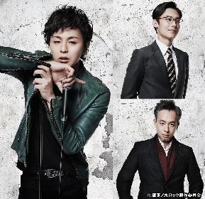 荒木宏文が伝説のバンドのボーカリストに 舞台『御茶ノ水ロック』キャストビジュアル公開