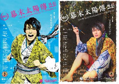 崎山つばさ、対照的な表情のソロキービジュアルが2パターン解禁 舞台『幕末太陽傳 外伝』