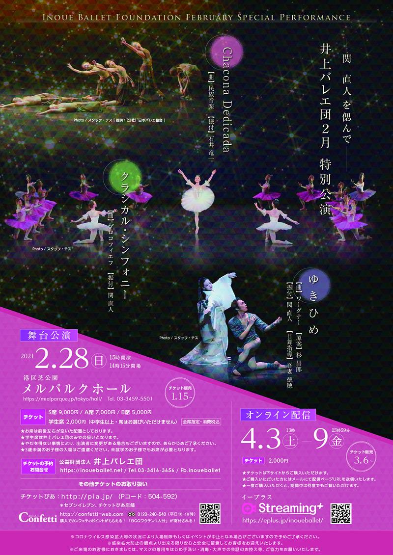 井上バレエ団2月特別公演「関直人を偲んで」チラシ
