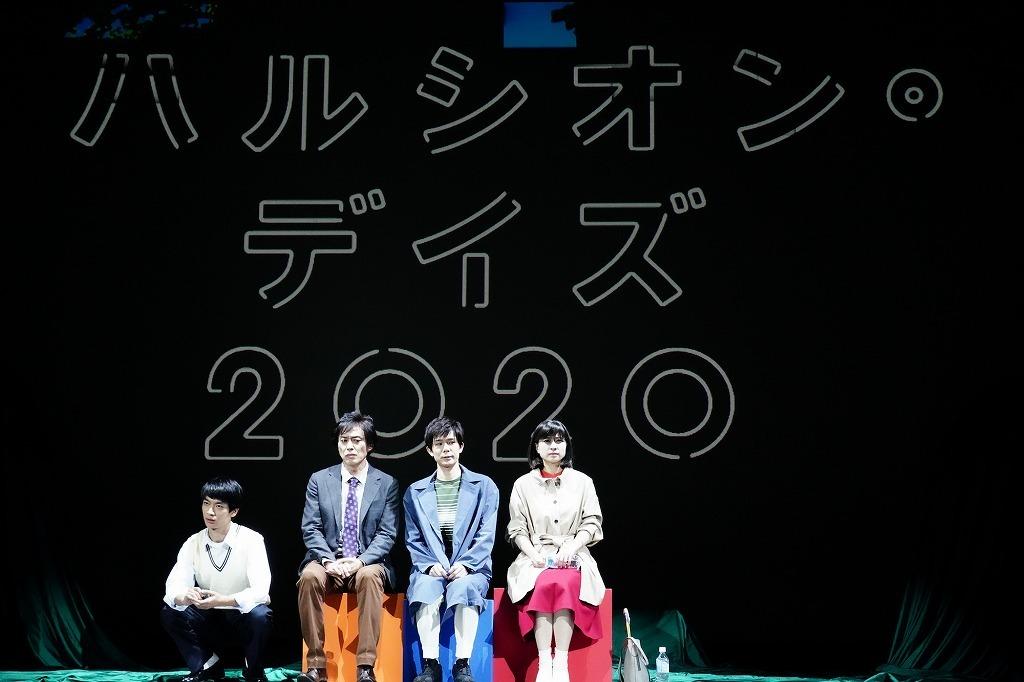 『ハルシオン・デイズ2020』舞台写真 撮影:田中亜紀