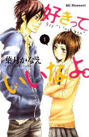 川口春奈×福士蒼汰で映画化もされた人気作『好きっていいなよ。』原作コミックが期間限定で無料に!『天然コケッコー』ほか