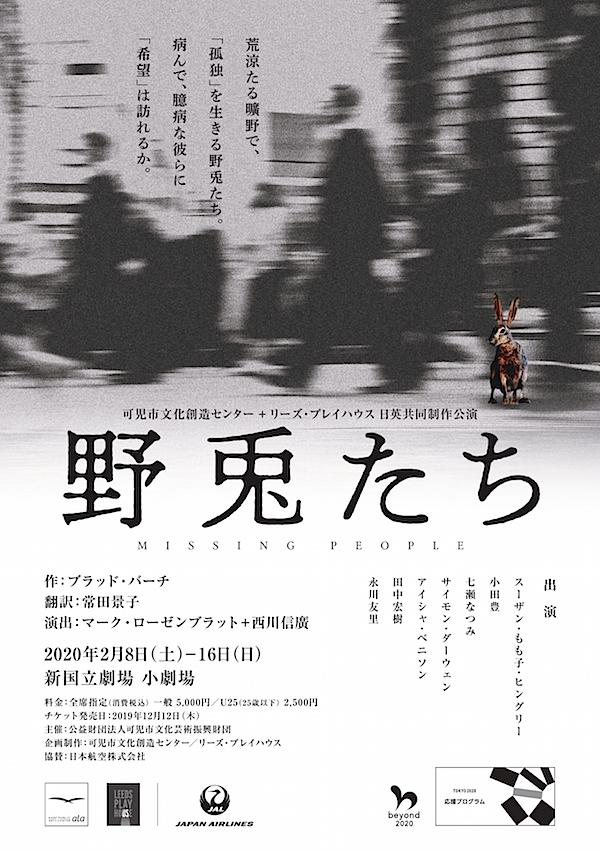 『野兎たち MISSING PEOPLE』東京公演チラシ表