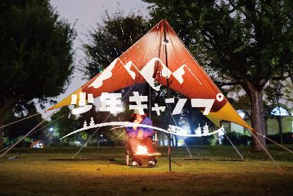 はっとり(マカロニえんぴつ)、火起こしやキャンプ飯作りに挑戦 ソロキャンプに挑戦する番組『少年キャンプ』第三弾を公開
