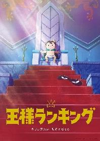 アニメ『王様ランキング』10月より連続2クールでの放送が決定、第2弾キービジュアル解禁