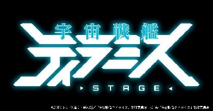 舞台『宇宙戦艦ティラミス』 出演キャスト&公演スケジュールが発表