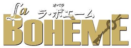 日生劇場版『ラ・ボエーム』が上演決定、マエストロに園田 隆一郎、演出に伊香 修吾、宮本 益光が新訳日本語訳詞を担当