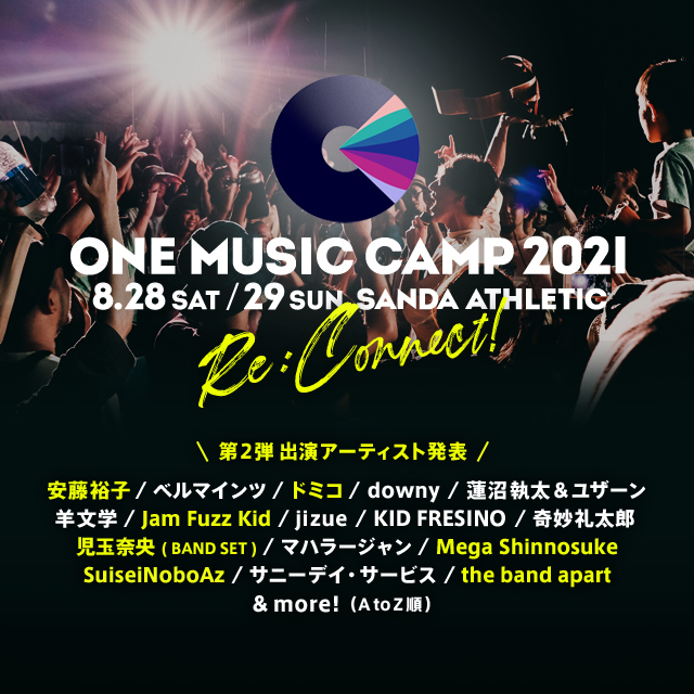 『ONE MUSIC CAMP 2021』告知画像