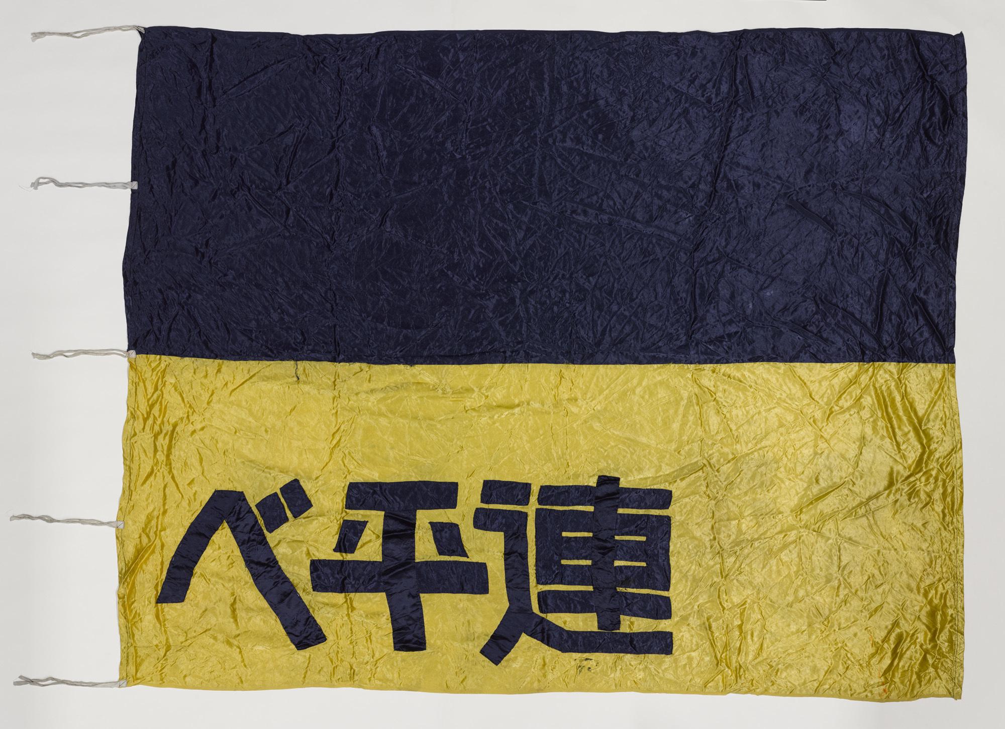 ベ平連こうべの旗 1972 個人蔵