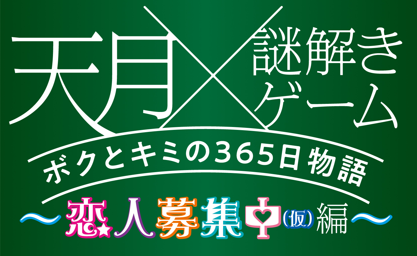 天月×謎解きゲーム ボクとキミの365日物語~恋人募集中(仮)編~