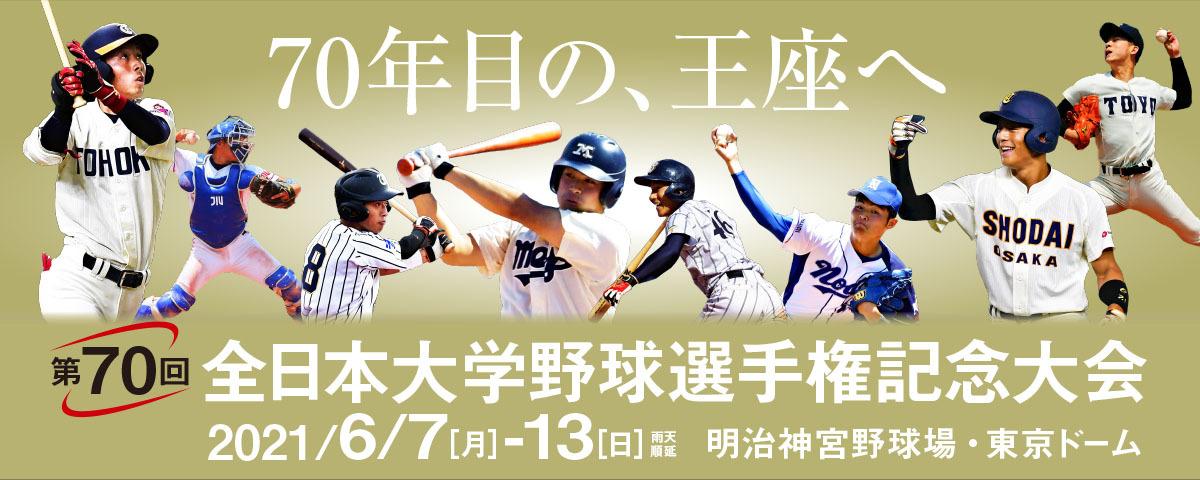 『第70回全日本大学野球選手権記念大会』が6月7日(月)から6月13日(日)の7日間、明治神宮野球場と東京ドームで開催される
