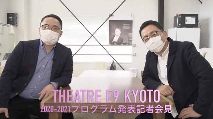 発表記者会見の挨拶をする、E9芸術監督のあごうさとし(左)、支配人の蔭山陽太(右)。