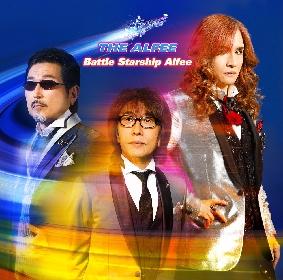 THE ALFEE 3年6か月ぶりアルバム『Battle Starship Alfee』の全貌が明らかに、ボーナストラックに「愛をとりもどせ!!」収録