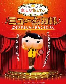 伊勢大貴らが出演『おしりたんていミュージカル』8月に追加公演が決定