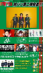 BRADIO 初の47都道府県ツアー・対バンアーティスト第2弾発表で感エロ、テレン、バンアパら