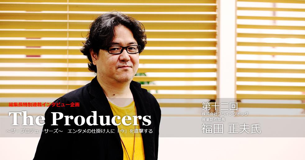 ザ・プロデューサーズ/第12回 福田正夫氏